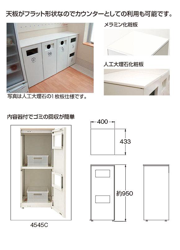 山崎産業 ダストボックス分別 NK-4545C - カウンターとしても使える屋内用分別ダストボックス【代引不可】 02