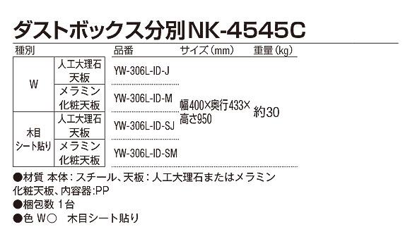 山崎産業 ダストボックス分別 NK-4545C - カウンターとしても使える屋内用分別ダストボックス【代引不可】 03