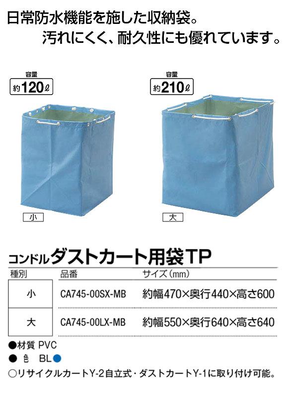 山崎産業 コンドル ダストカート用袋TP - 汚れにくく、耐久性に優れた収納袋 01