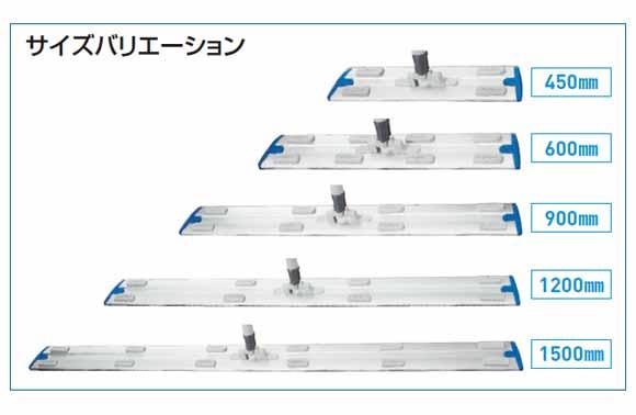 山崎産業 プロテック ダスターモップ ネオス03