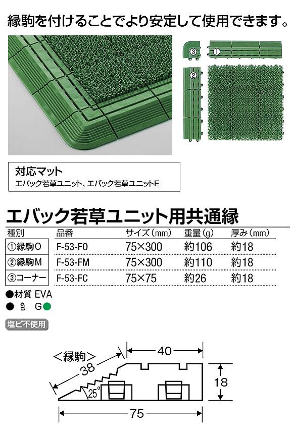 山崎産業 エバック若草ユニット用共通縁E グリーン 01