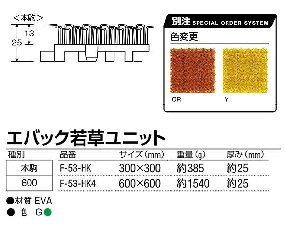 山崎産業 エバック若草ユニット - 耐久性に優れた業務用人工芝 04