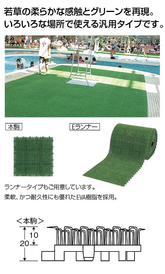 山崎産業 エバック若草ユニットE グリーン - いろいろな場所で使える汎用タイプ人工芝芝 01