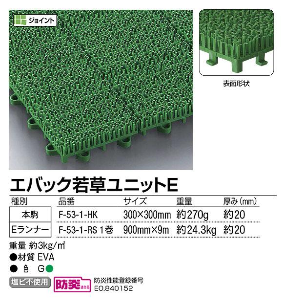 山崎産業 エバック若草ユニットE グリーン - いろいろな場所で使える汎用タイプ人工芝 02