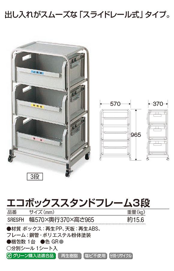 山崎産業 エコボックススタンドフレーム3段 - 出し入れがスムーズな「スライドレール式」タイプ 01