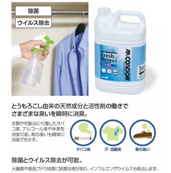 フレッシュブリーズ [4L] - 衣料・空間用消臭液商品詳細01