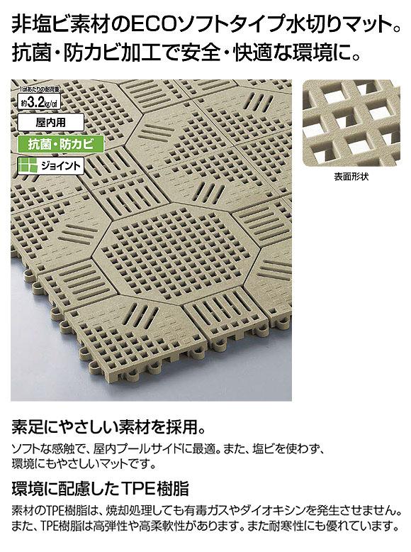 山崎産業 サンソフト - ソフトな水切りマットのスタンダードタイプ 01