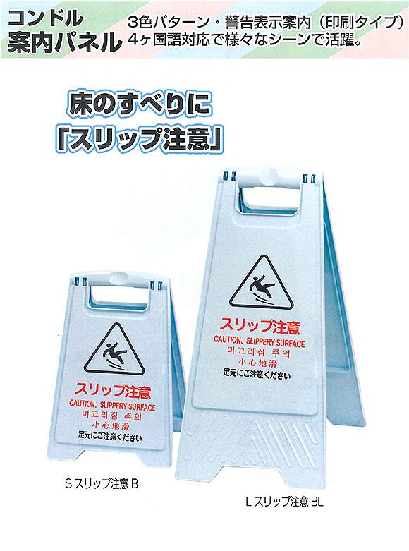 山崎産業 案内パネル(4ヶ国語) 01