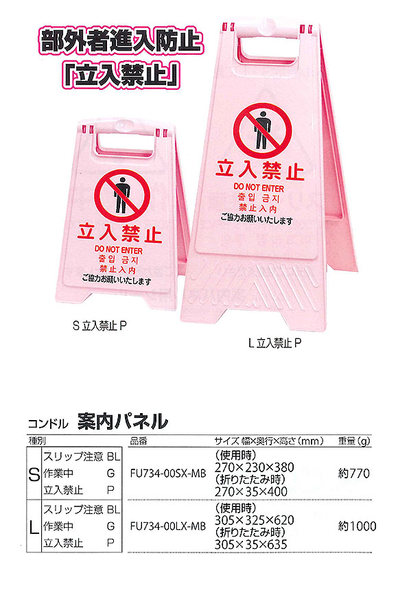 山崎産業 案内パネル(4ヶ国語) 03