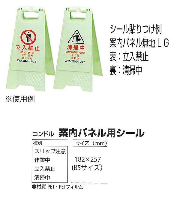 山崎産業 案内パネル用シール 08