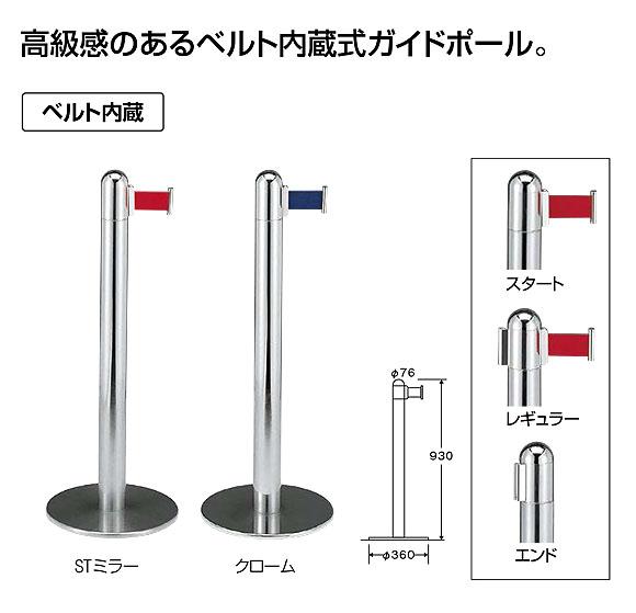 ■受注生産品■山崎産業 ガイドポール IB-76 - 高級感のあるベルト内蔵式ガイドポール【代引不可】 01