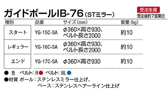 ■受注生産品■山崎産業 ガイドポール IB-76 - 高級感のあるベルト内蔵式ガイドポール【代引不可】 02