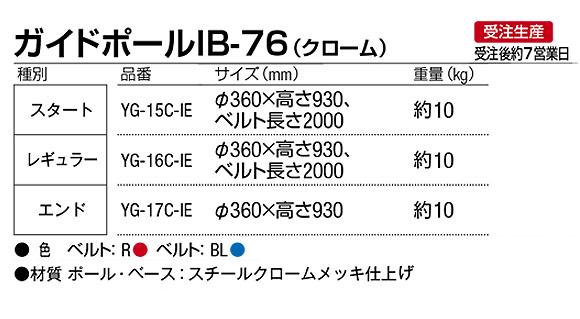 ■受注生産品■山崎産業 ガイドポール IB-76 クローム - 高級感のあるベルト内蔵式ガイドポール【代引不可】 03