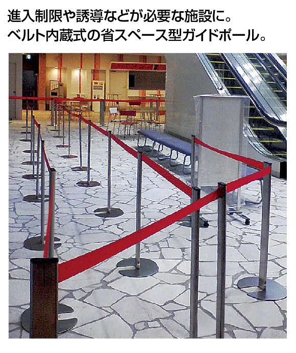 山崎産業 ガイドポール IB-80 - ベルト内蔵式の省スペース型ガイドポール 01