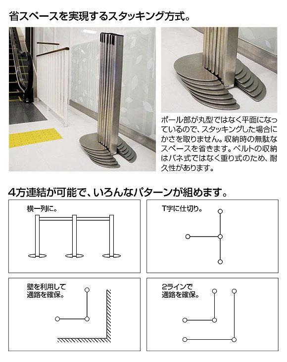 山崎産業 ガイドポール IB-80 - ベルト内蔵式の省スペース型ガイドポール 02