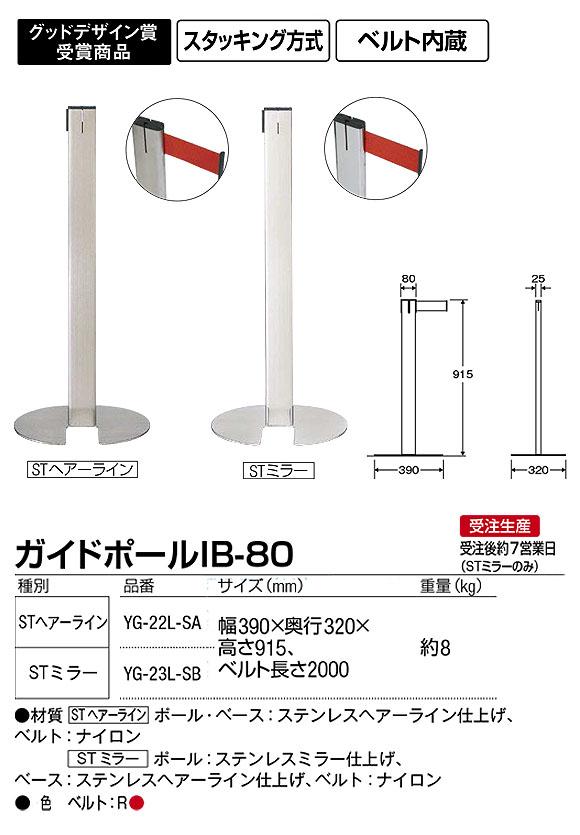 山崎産業 ガイドポール IB-80 - ベルト内蔵式の省スペース型ガイドポール 03