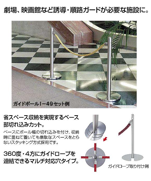 山崎産業 ガイドポール IS-38 STヘアーライン - 劇場など誘導・順路ガードが必要な施設に 01