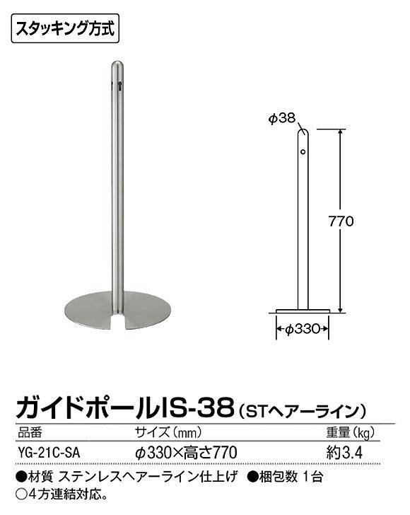 山崎産業 ガイドポール IS-38 STヘアーライン - 劇場など誘導・順路ガードが必要な施設に 02