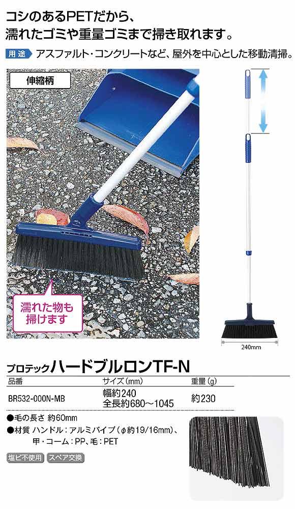 山崎産業 プロテック ハードブルロン TF-N 商品詳細03
