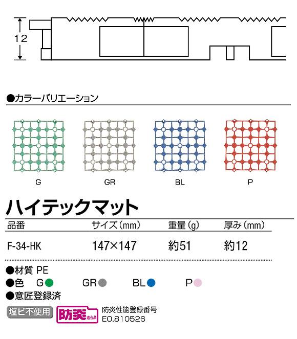 山崎産業 ハイテックマット - お手入れ簡単なソフトタイプマット 02