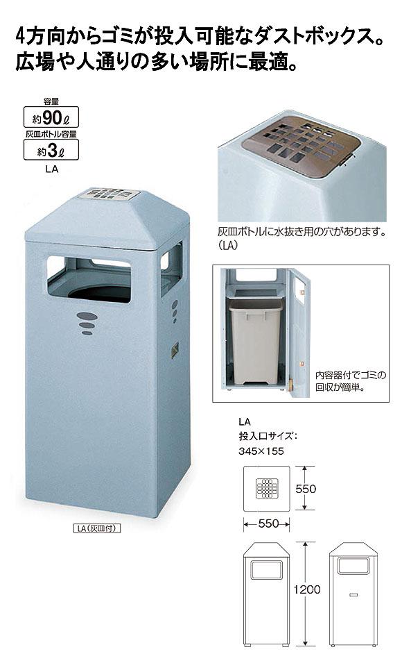 山崎産業 ハイスカイダストN(灰皿付) - 4方向からゴミが投入可能な屋外用ダストボックス【代引不可】01