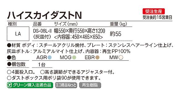 山崎産業 ハイスカイダストN(灰皿付) - 4方向からゴミが投入可能な屋外用ダストボックス【代引不可】02