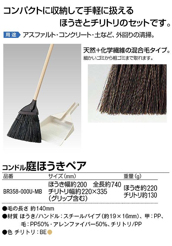 山崎産業 コンドル 庭ほうきペア - コンパクトに収納できるほうきとチリトリのセット 01