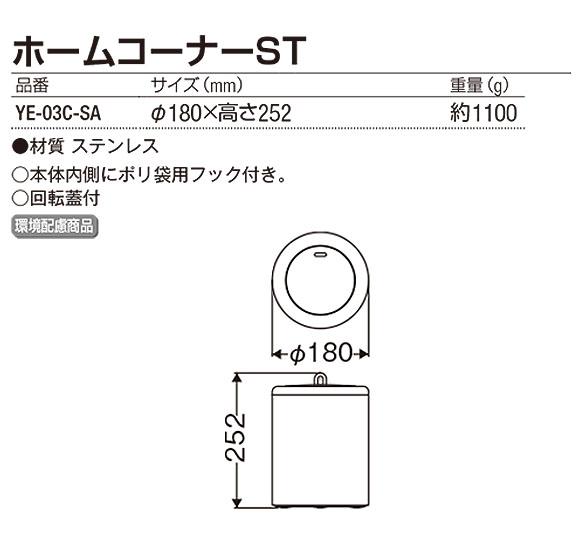 山崎産業 ホームコーナーST - 耐久性に優れた汚物入れ 04