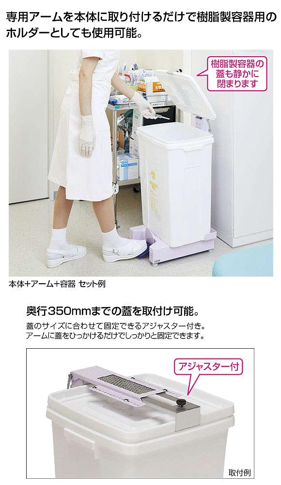 山崎産業 医療廃棄物容器ホルダー SK-F アーム 01