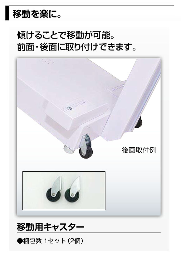 山崎産業 SK-F専用 移動用キャスター(2個入) - 医療廃棄物容器ホルダー専用 01