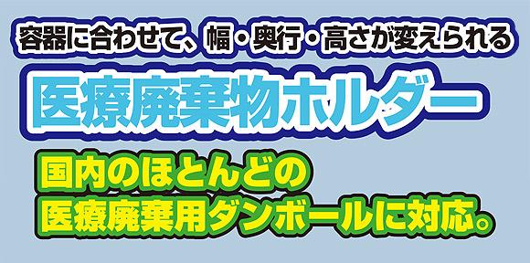 山崎産業 医療廃棄物容器ホルダー SK-F 本体 01