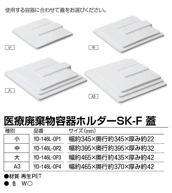 山崎産業 医療廃棄物容器ホルダー SK-F 蓋 01