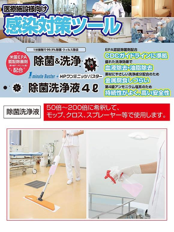 山崎産業  除菌洗浄液 [4L×4] - HP ワンミニッツ バスターシリーズ 01