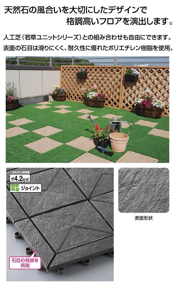 山崎産業 石目ユニットE - 天然石の風合いを大切にしたデザインスノコ 01