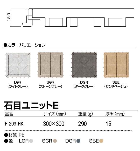 山崎産業 石目ユニットE - 天然石の風合いを大切にしたデザインスノコ 02