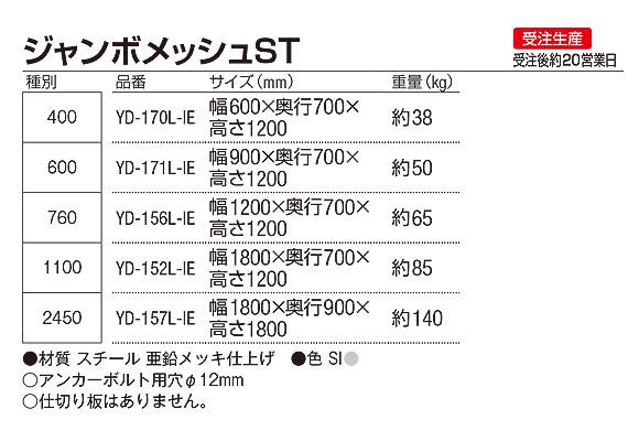 山崎産業 ジャンボメッシュST - メッシュタイプのダストパーキング【代引不可】04