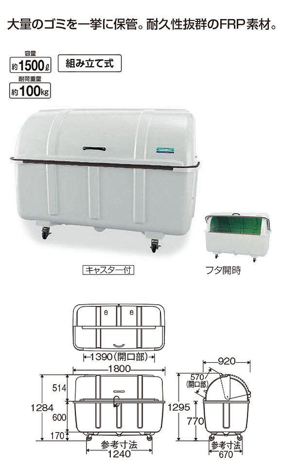 山崎産業 ジャンボステーションJ1500 - 大量のゴミを一挙に保管できる組み立て式のダストステーション【代引不可】01