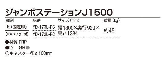 山崎産業 ジャンボステーションJ1500 - 大量のゴミを一挙に保管できる組み立て式のダストステーション【代引不可】02