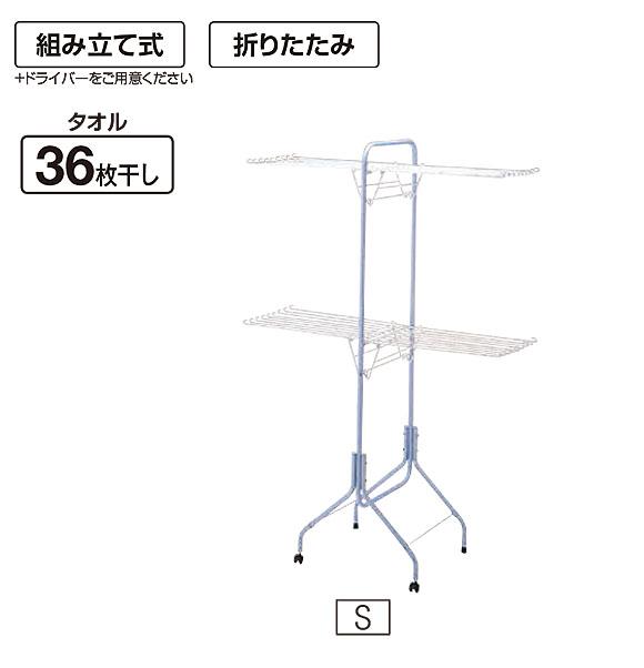山崎産業 ジャンボ物干し - タオルがたくさん干せる折りたたみ式タオル掛け 01