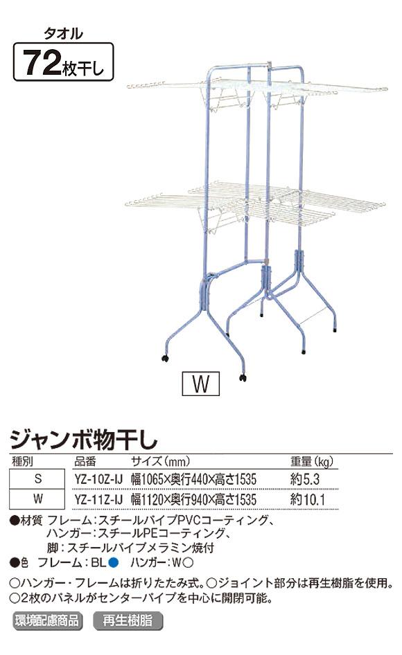 山崎産業 ジャンボ物干し - タオルがたくさん干せる折りたたみ式タオル掛け 02