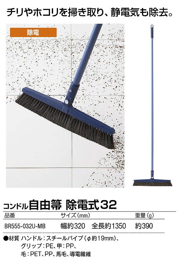 コンドル 自由箒 除電式 32商品詳細03