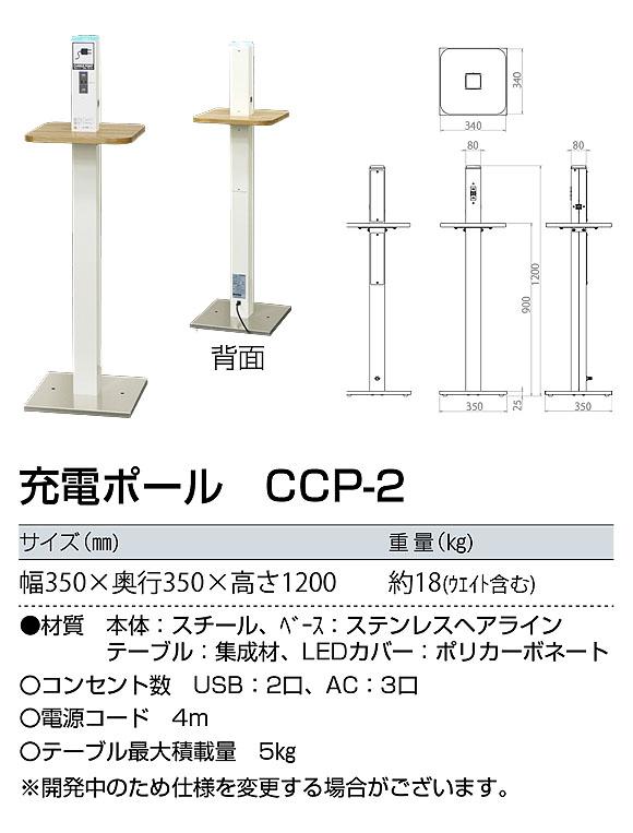 山崎産業 充電ポール CCP-2 - 工事不要のモバイル充電ポール 02