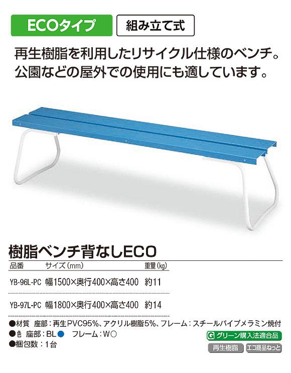 山崎産業 樹脂ベンチ背なしECO - 再生樹脂を利用したリサイクル仕様のベンチ01