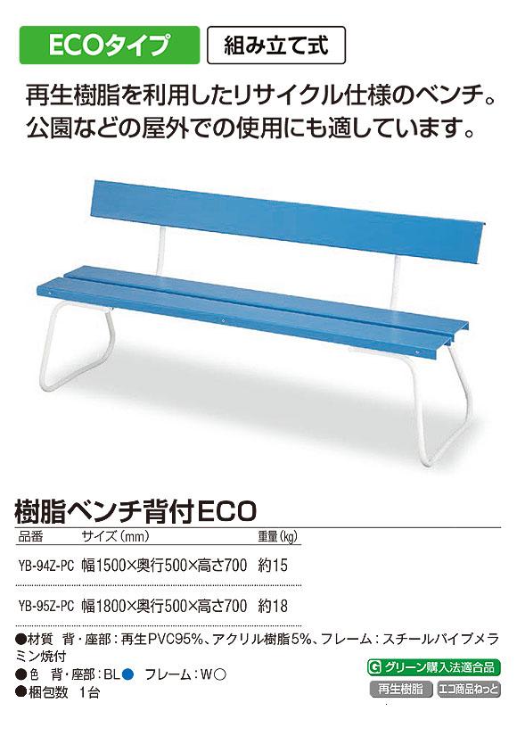 山崎産業 樹脂ベンチ背付ECO - 再生樹脂を利用したリサイクル仕様のベンチ 01