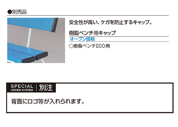 山崎産業 樹脂ベンチ背付ECO - 再生樹脂を利用したリサイクル仕様のベンチ 03