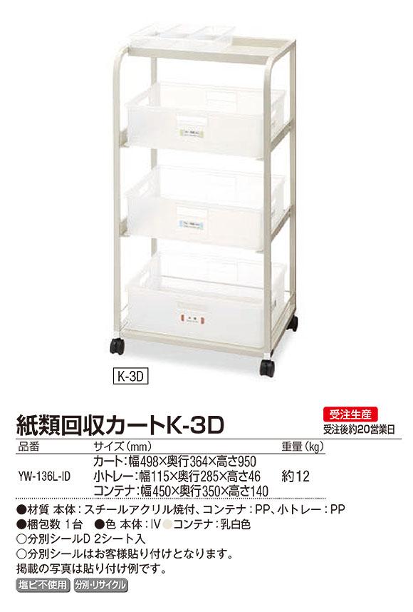 山崎産業 紙類回収カート K-3D - オフィスなど各フロアから発生した紙を回収しスムーズに移動 03
