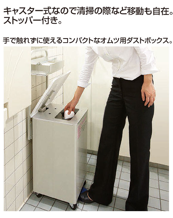 山崎産業 紙オムツ用 ダストボックス F-700 - 手で触れずに使えるコンパクトなオムツ用ダストボックス 01