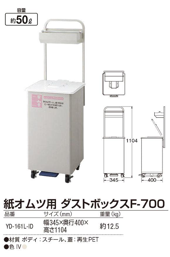 山崎産業 紙オムツ用 ダストボックス F-700 - 手で触れずに使えるコンパクトなオムツ用ダストボックス 03