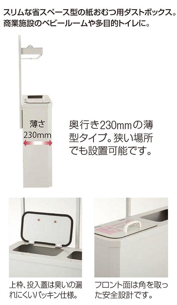 山崎産業 紙オムツ用 ダストボックスJ-600 - スリムな省スペース型の紙おむつ用ダストボックス【代引不可】 01