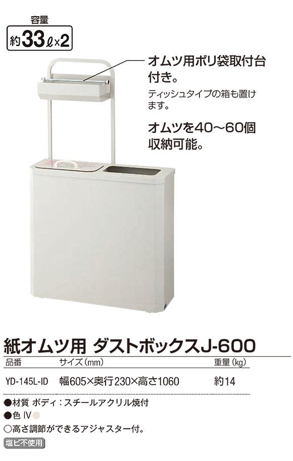 山崎産業 紙オムツ用 ダストボックスJ-600 - スリムな省スペース型の紙おむつ用ダストボックス【代引不可】 02